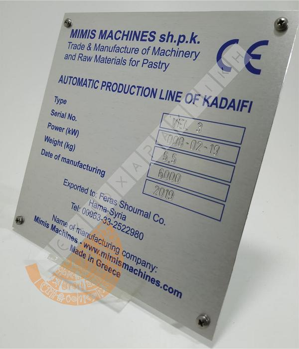 Ταμπελάκι Αλουμινίου (1mm)