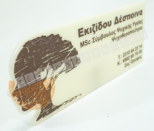 Εγχάρακτη Επιγραφή σε εκρού plexi glass 3mm