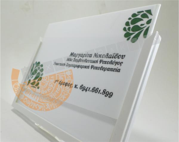 Εγχάρακτη κάθετα συρταρωτή επιγραφή ιδιότητας απο plexi glass 3mm με οδηγό