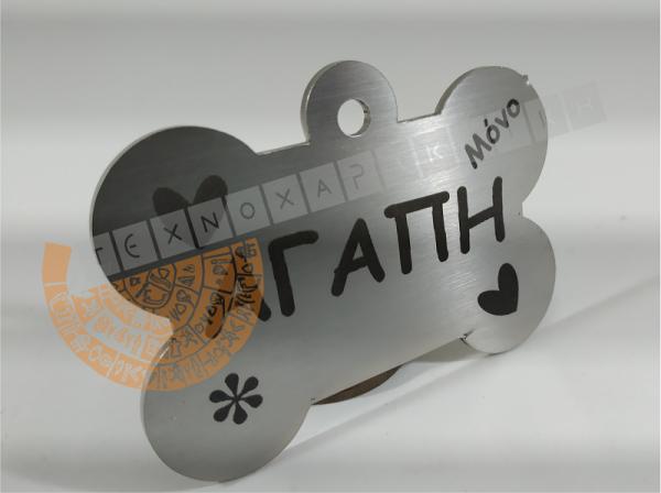 """Μεταλλικό """"INOX"""" κρεμαστό ταμπελάκι 1mm κόκκαλο.(Dog Bone name plate)"""
